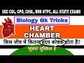 Biology gk tricks : How many Heart Chamber | किस जिव में कितने ह्रदय कोष्ठक | online school