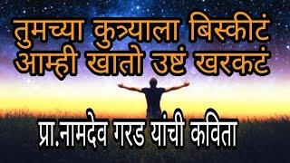 प्रा.नामदेव गरड यांची कविता, marathi kavita,marathi poem on life, vidrohi kavita, rajesaheb kadam,