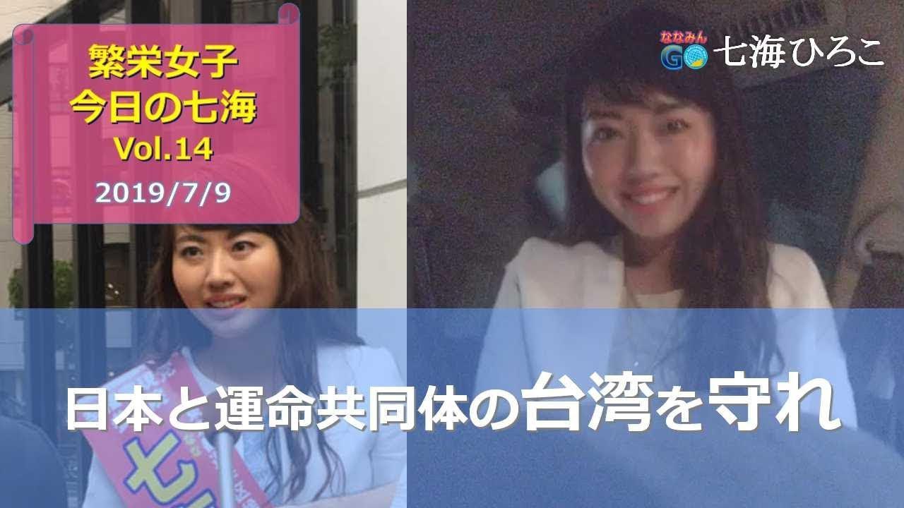日本と運命共同体の台湾を守れ(2019/7/9) ~繁栄女子・今日の七海Vol ...