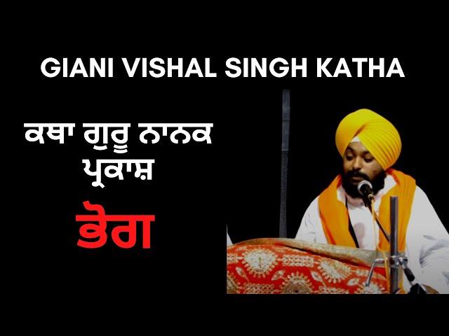 Guru Nanak Parkash Katha Bhog | Giani Vishal Singh Ji | Amritsar | Episode 293 | Sangat TV