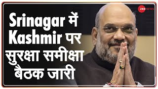 गृह मंत्री Amit Shah ने की Kashmir घाटी का दौरा | Security Situation | J&K | Hindi News | Zee News