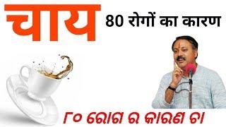 चाय पीने के 80 नुकसान | Chai peene ke nuksan | Side effects of tea in hindi by Rajiv dixit ji