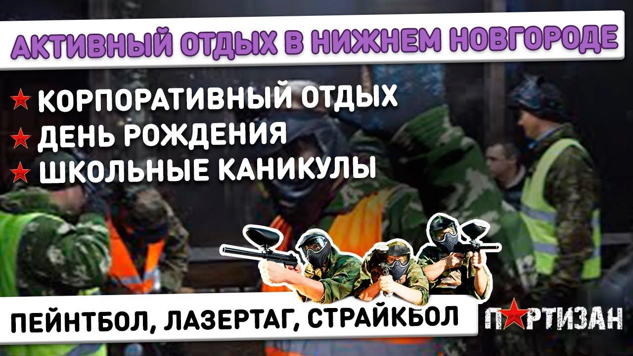 Развлечения для взрослых и детей в Нижнем Новгороде. Пейнтбольный клуб Партизан.