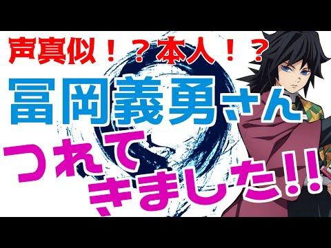 【声真似】 冨岡義勇さんつれてきました!!【鬼滅の刃】