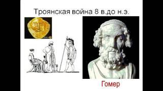 Презентация Древняя Греция  Первые государства  Расцвет полисов(, 2016-04-10T08:52:26.000Z)