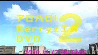 11月17日発売のDVD「アロハロ!2 Berryz工房DVD」ダイジェストです。 南...