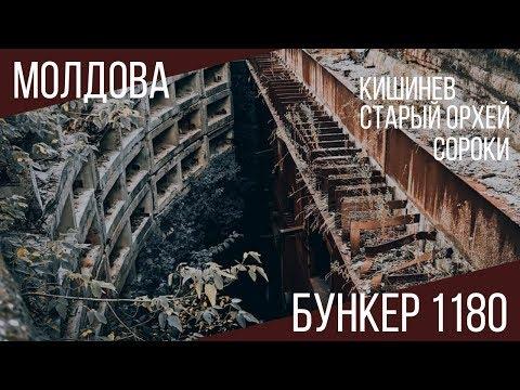 МОЛДОВА | ЯДЕРНЫЙ БУНКЕР. СТАРЫЙ ОРХЕЙ. ЦЫГАНСКАЯ ГОРА