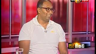 Pathikada - Mr. Elmore Frances with Bandula Jayasekara - Sirasa Tv -18/06/2019 Thumbnail