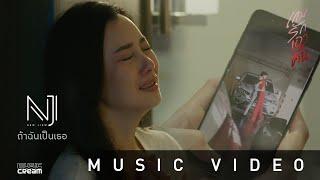 new-jiew-ถ้าฉันเป็นเธอ-ประกอบละคร-เกมรักเอาคืน-【official-mv】