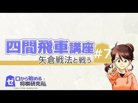 【将棋】四間飛車講座Part7 vs矢倉戦法!矢倉囲いを崩そう!【戦法 定跡講座】