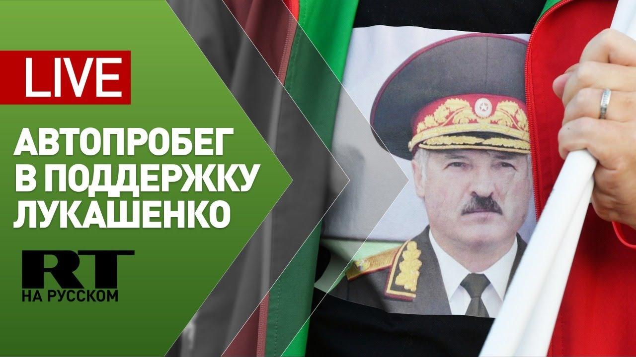 В Белоруссии проходит автопробег в поддержку Лукашенко
