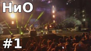 НиО #1: Некий фест 2015