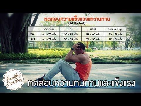 แบบทดสอบความทนทานและแข็งแรง [Healthy Fine Day by Mahidol]