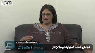 """مصر العربية   نادية هنري: الحكومة تعامل البرلمان بمبدأ """"من أنتم"""