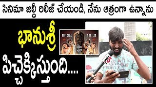 Common Man LIVE Reaction On Edu Chepala Katha Trailer || Bhanu Sree || Abhishek Reddy || i5 Network
