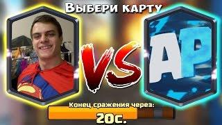 Video Bazya Game VS ALIK PLAY #ПвП Ютуберов# download MP3, 3GP, MP4, WEBM, AVI, FLV Januari 2018
