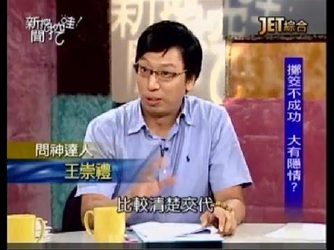 130806新聞挖挖哇:奇廟世界--王崇禮老師談母債子還案例