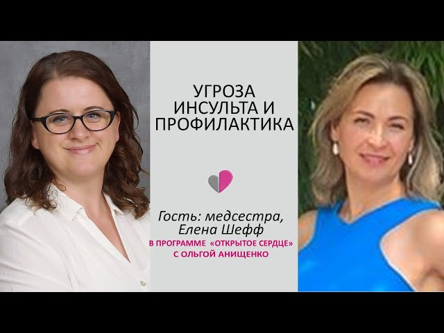 УГРОЗА ИНСУЛЬТА И ПРОФИЛАКТИКА - Медсестра, Елена Шефф, в программе