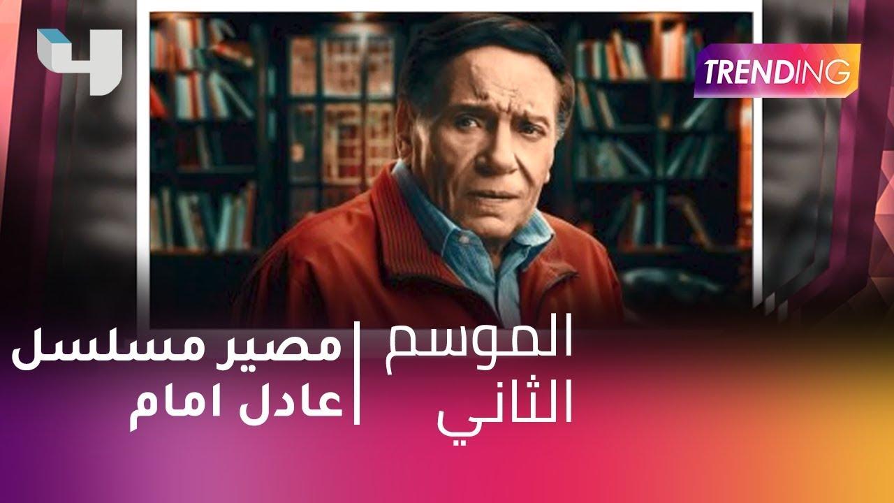 #MBCTrending - ما هو مصير مسلسل عادل امام