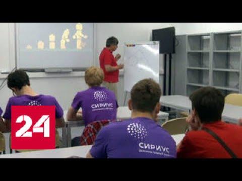 """В центре """"Сириус"""" отбирают школьников для математической олимпиады в Бразилии"""