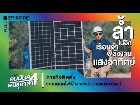ภารกิจอาสาติดตั้งระบบผลิตกระแสไฟฟ้าจากพลังงานแสงอาทิตย์ - วันที่ 28 Dec 2019