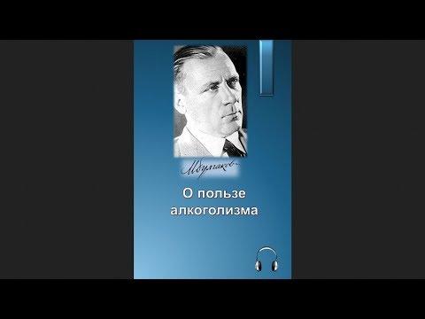 Михаил Афанасьевич Булгаков - О пользе алкоголизма