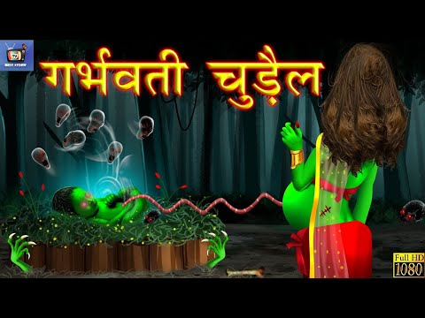 गर्भवती चुड़ैल - Horror Stories | Horror Kahaniya | Moral Story | गर्भिणी चुड़ैल | The Pregnant Witch