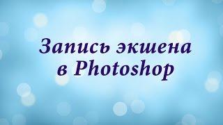 Запись action с помощью Adobe Photoshop CC 2014