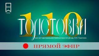 110-летие Центральной библиотеки №136 им. Л.Н. Толстого