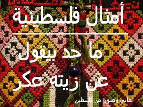 كلمات فلسطينية مضحكة