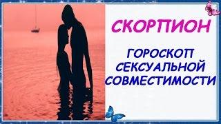 видео Совместимость Весов и Скорпиона: в любви, в браке, в сексе. Совместимость мужчины и женщины знаков Весы и Скорпион.