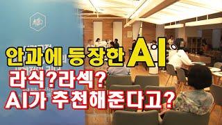 [헬스튜브] 안과에 등장한 AI…라식? 라섹? AI가 …
