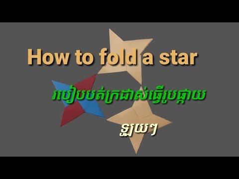 DIY- How to fold a stars- Origami Paper stars- ការបត់រូបថ្មីៗ  របៀបបត់ក្រដាស់ធ្វើរូបផ្កាយ