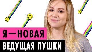 КСЮША ХОФФМАН - НОВАЯ ВЕДУЩАЯ ПУШКИ