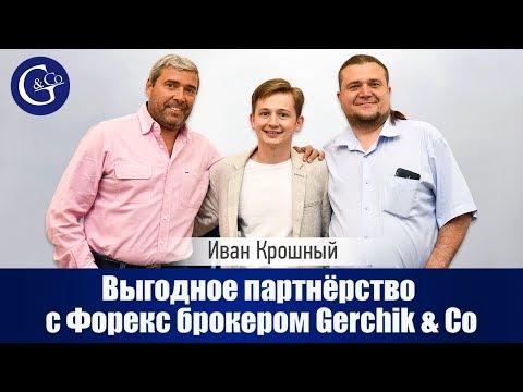 ≡ Выгодное сотрудничество с Gerchik & Co. Дополнительный доход без вложений.
