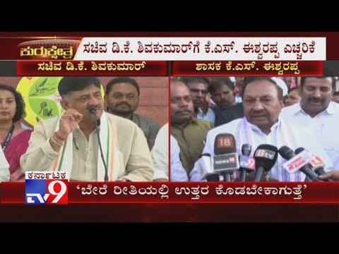 KS Eshwarappa Warns DK Shivakumar Over His 'Mental Case' Comment