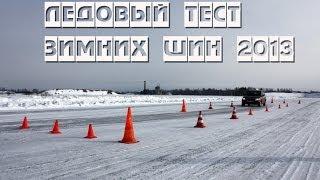 видео Зимние шины Данлоп: отзывы зимней резине Dunlop Винтер Айс 01, цена 16 15 радиус
