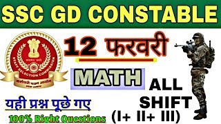 SSC GD Constable Exam 11 Feb All Math Questions Asked (All Shift)