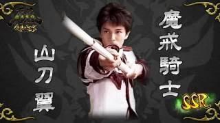 スマホアプリ 牙狼<GARO>-魔戒の迷宮- SSR山刀翼 紹介ムービーです。 ...