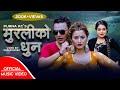 New Lok Dohori Song 2076   मुरलीको धुन   Muraliko Dhuna By Shanti Shree & Purna Kc Ft Shankar/Anjali