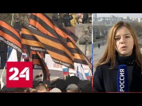 День народного единства шагает по стране - Россия 24