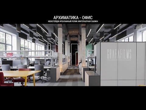 ARCHIMATIKA OFFICE BUILDING - architecture design art concept office building backstage