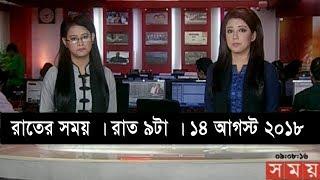 রাতের সময়   রাত ৯টা    ১৪ আগস্ট ২০১৮   Somoy tv bulletin 9 pm   Latest Bangladesh News HD