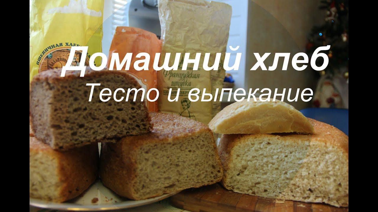 Домашний хлеб. Часть III. Тесто и выпекание.