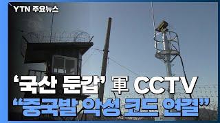 YTN보도 '국산 둔갑' 軍 CCTV &…