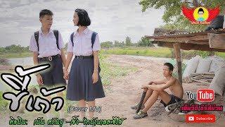 ขี้เถ้า - เบ็น ศรัณยู : เซิ้ง|Music ไทบ้านเดอะซีรีส์【Cover MV】