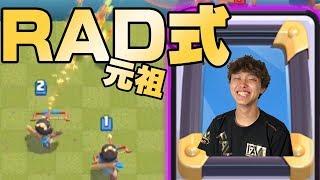 【クラロワ】元祖RAD式!『2.3ミラーデッキ』がやっぱり鬼強い!!