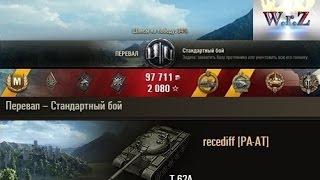 Т 62А    Медаль Колобанова  Перевал – Стандартный бой  World of Tanks 0 9 13 WОT