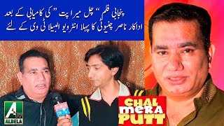Exclusive Talk With Nasir Chinioti On Top Punjabi Movie Chal Mera Putt