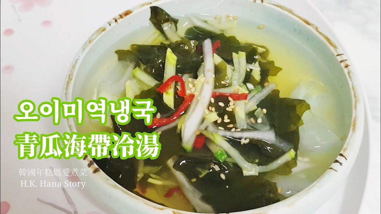 (ENG SUB)開胃又消暑的韓式青瓜海帶冷湯做法 Korean cucumber seaweed cold soup (Oi naengguk) - YouTube